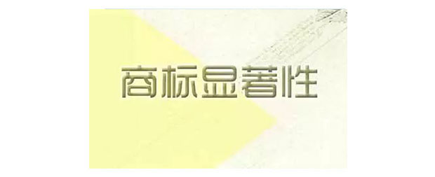 慧丰知识产权:商标显著性