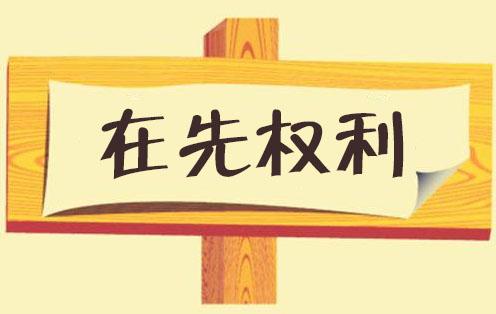 """慧丰知识产权:什么是《商标法》中的""""在先权利""""?"""